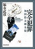 完全犯罪 加田伶太郎全集 (創元推理文庫)