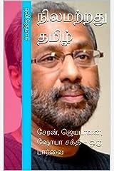நிலமற்றது தமிழ்: சேரன், ஜெயபாலன், ஷோபா சக்தி – ஒரு பார்வை (Tamil Edition) Kindle Edition