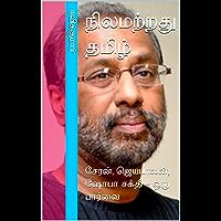 நிலமற்றது தமிழ்: சேரன், ஜெயபாலன், ஷோபா சக்தி – ஒரு பார்வை (Tamil Edition)