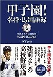 甲子園!名将・馬淵語録: 明徳義塾野球部監督・馬淵史郎の教え (TOKYO NEWS BOOKS)