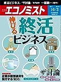エコノミスト 2017年 10/3 号 [雑誌]