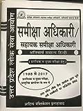 Aditya Uttar Pradesh Samiksha Adhikari/Sahayak Samiksha Adhikari Anivarya Samanya Hindi (Prarambhik Va Mukhya Pariksha Hetu) 1988 Se 2017 Ke Vastunisth Prashnottar