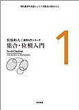 集合・位相入門 (松坂和夫 数学入門シリーズ)