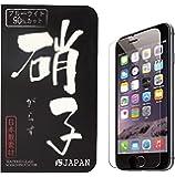 ブルーライトカット iPhone 6s plus / iphone 6 plus フィルム 液晶保護フィルム 強化ガラス ブルーライト カット 90% ガラスフィルム 保護フィルム 保護シート 薄さ0.33mm 日本製素材 新設計 3D touch 対応 5.5インチ 超耐久 超薄型 アップル Apple アイフォン6s アイフォン6 シックスエス シックス 高透過率液晶保護フィルム 表面硬度9H・ラウンドエッジ 飛散防止処理 国産ガラス採用 60日間返金保障 PS JAPAN