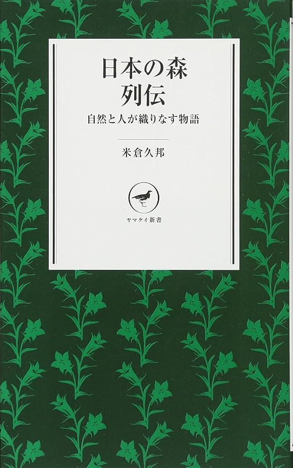 習熟度海嶺長々と「槍?穂高」名峰誕生のミステリー  地質探偵ハラヤマ出動 (ヤマケイ文庫)
