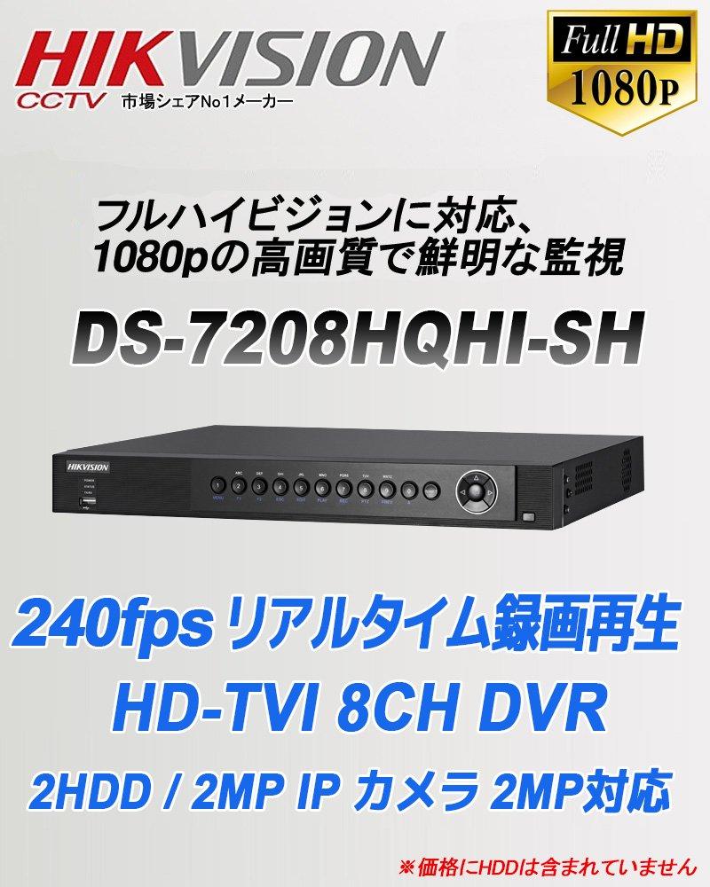 【ラッピング不可】 世界のHIKVISION(ハイクビジョン)の録画機 B01C3WLM2C、防犯カメラHD-TVI 8CH録画機 8CH録画機 遠隔監視 フルHD対応デジタルレコーダーDS-7208HQHI-SH 遠隔監視 B01C3WLM2C, SMELLY/スメリー:2788aad1 --- a0267596.xsph.ru