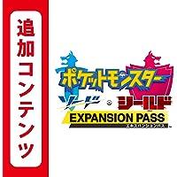 ポケットモンスター ソード・シールド エキスパンションパス|オンラインコード版