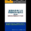 論理的思考による問題解決の進め方: 論理的思考が問題解決のアイデアを道びく リアルマネジメントシリーズ (ビジネス)