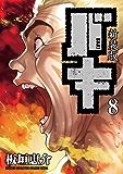 新装版 バキ 8 (少年チャンピオン・コミックス エクストラ)