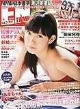 ENTAME (エンタメ) 2013年 09月号 [雑誌]