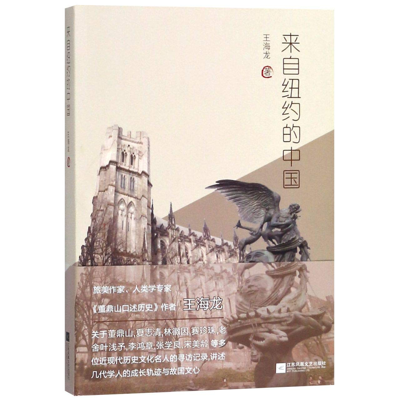 A China from New York (Chinese Edition) PDF