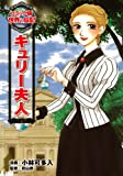 キュリー夫人 (コミック版世界の伝記)