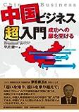 中国ビジネス超入門