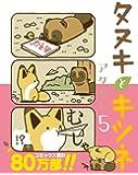タヌキとキツネ 5 (リラクトコミックス)