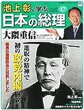 週刊 池上彰と学ぶ 日本の総理 2012年 5/22号 [分冊百科]