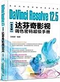 DaVinci Resolve 12.5中文版达芬奇影视调色密码超级手册(中文版)