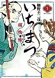 いちまつ捕物帳(1) (ビッグコミックス)