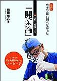 【Amazon.co.jp 限定】今まで誰も語らなかった 本気の歯科医院「開業論」