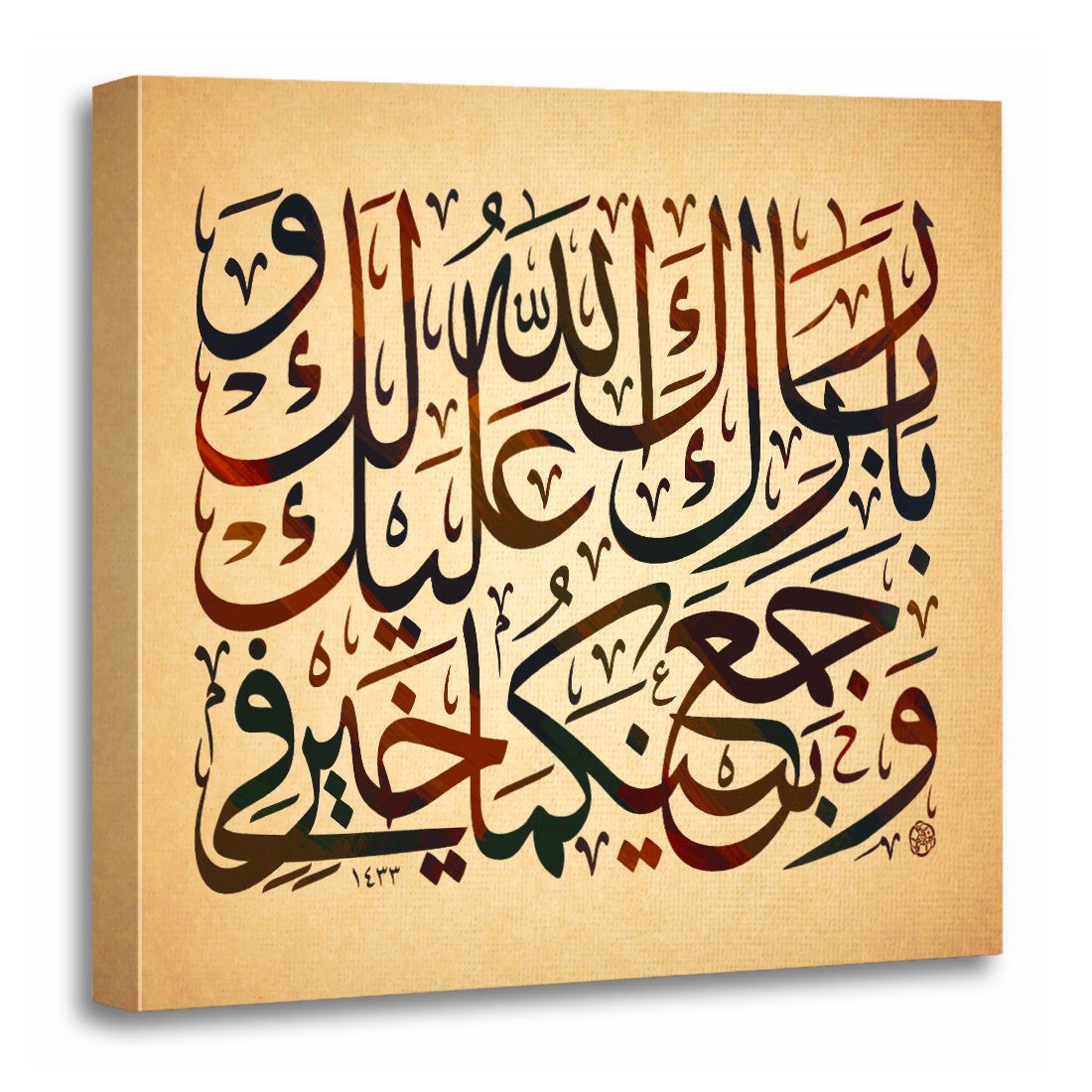 Amazon.com: TORASS Canvas Wall Art Print Arabic Wedding Wishes ...
