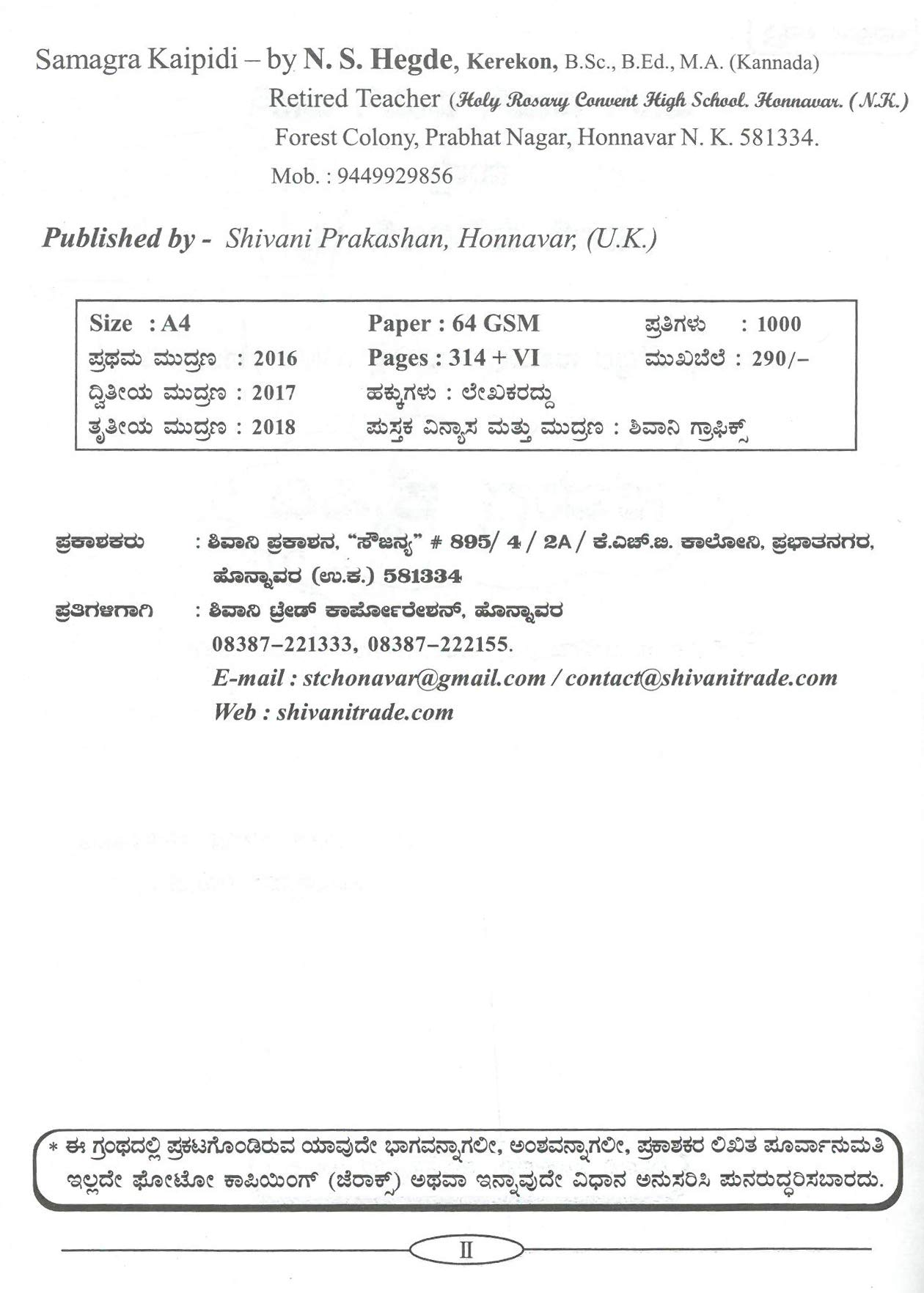 - Buy NMMS & NTSE Kannada Book Online At Low Prices In India NMMS
