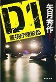 D1 警視庁暗殺部 (祥伝社文庫)