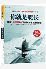 Turn the Ship Around!(Chinese Edition) Paperback