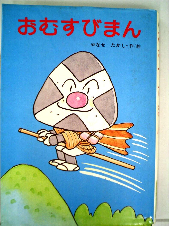 Amazon Co Jp おむすびまん 19年 フレーベル館の幼年創作童話 やなせ たかし やなせ たかし 本