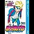 BORUTO-ボルト- -NARUTO NEXT GENERATIONS- 5 (ジャンプコミックスDIGITAL)