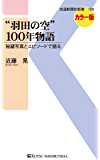 """羽田の空""100年物語 (交通新聞社新書)"