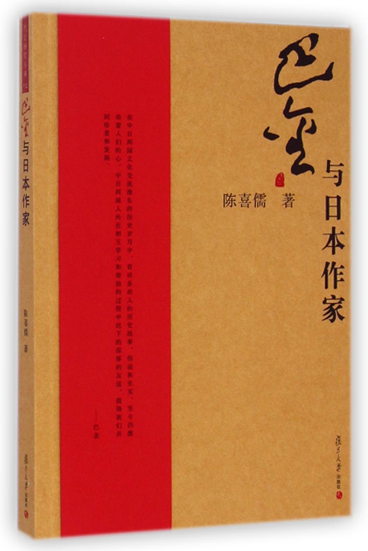 Read Online Ba Jin and Japanese Writers pdf epub
