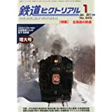 鉄道ピクトリアル 2011年 01月号 [雑誌]