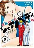 シェアバディ 3 (ビッグコミックス)