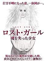 ロスト・ガール 魂を失った少女(字幕版)