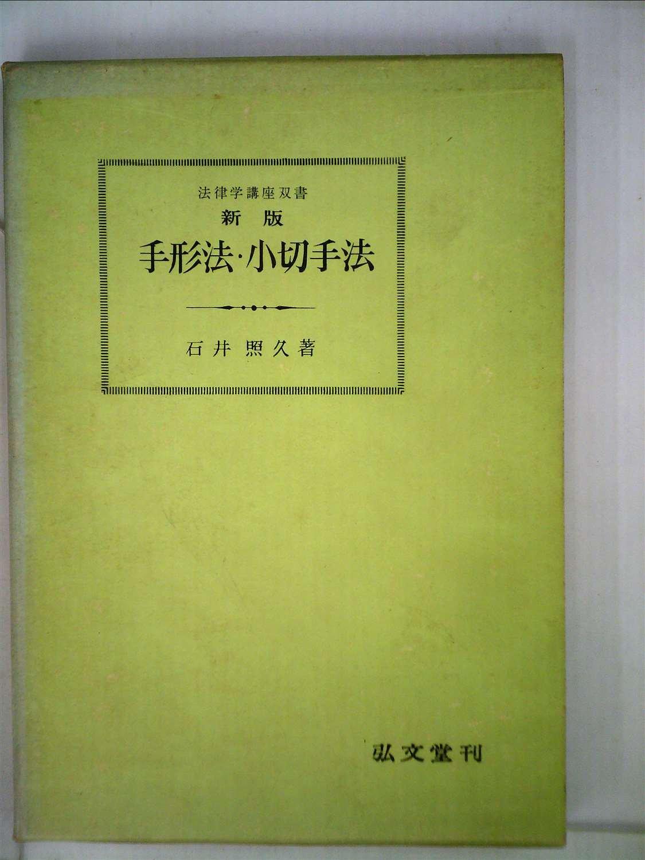 手形法・小切手法 (1969年) (法...