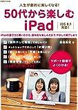50代から楽しむiPad (e活ブックス)