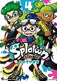 Splatoon (4) (てんとう虫コミックススペシャル)