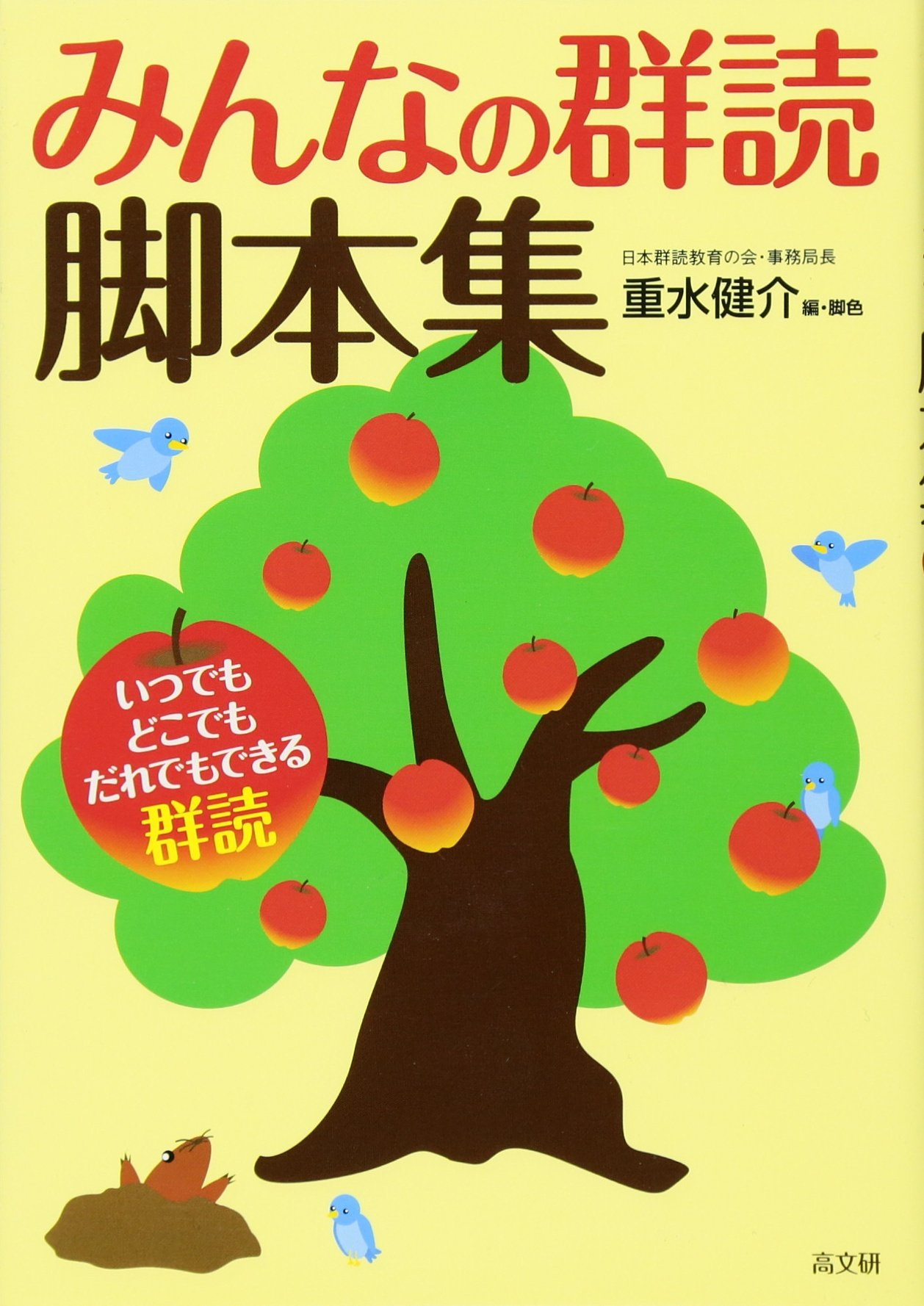 Read Online Group ?? this collection of all ISBN: 4874985041 (2013) [Japanese Import] PDF