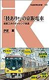 「技あり!」の京阪電車  - 創意工夫のチャレンジ鉄道 (交通新聞社新書129)