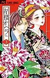青楼オペラ 3 (Betsucomiフラワーコミックス)