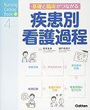 基礎と臨床がつながる疾患別看護過程 (Nursing Canvas Book)