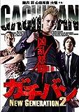 ガチバン NEW GENERATION2 [DVD]