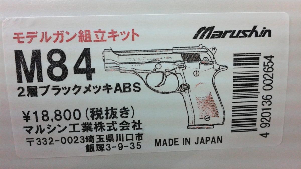 マルシンM84PFCブローバック2層ブラックメッキABSモデルガン組立キット B075YG5XD2