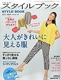 ミセスのスタイルブック 2015年 初夏号 [雑誌]