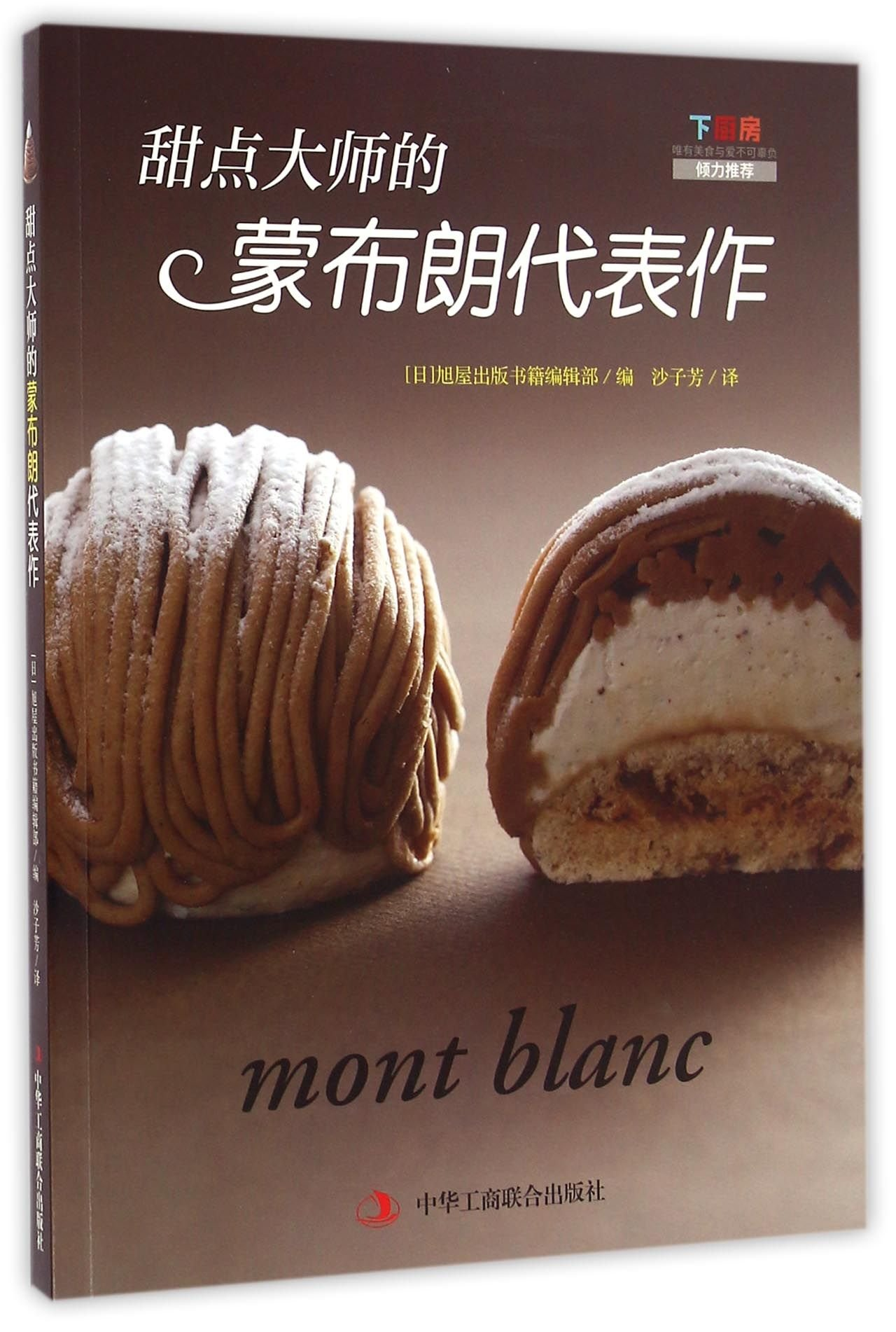 Mont Blanc (Chinese Edition) pdf