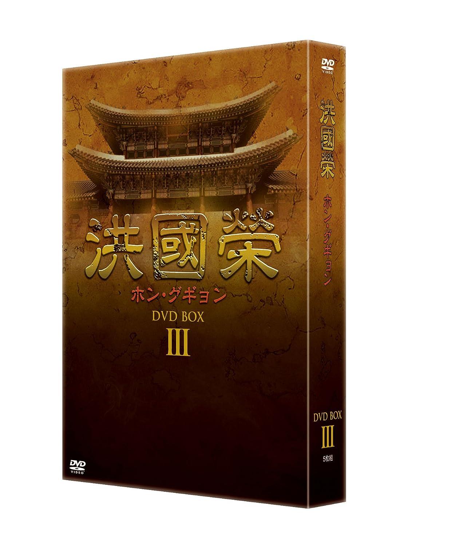 [DVD]洪國榮 ホン・グギョン BOX3 [DVD]
