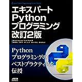 エキスパートPythonプログラミング改訂2版