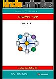 分かりやすいOSの話 第4巻: CPUスケジューリング