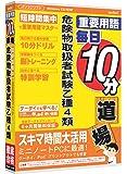 media5 重要用語 毎日10分道場 危険物取扱者試験 乙種4類 6ヶ月保証版