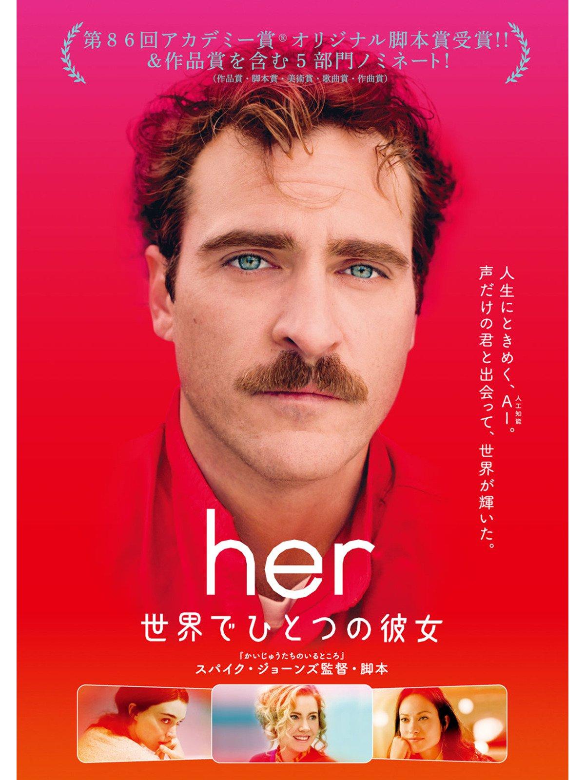 her/世界でひとつの彼女(字幕版)