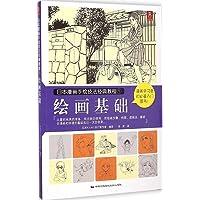日本漫画手绘技法经典教程1:绘画基础